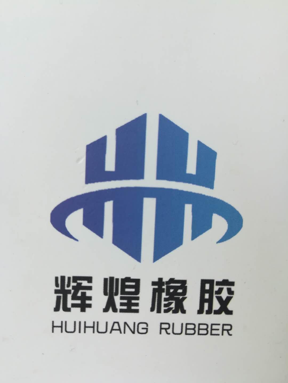 衡水辉煌工程橡胶有限公司
