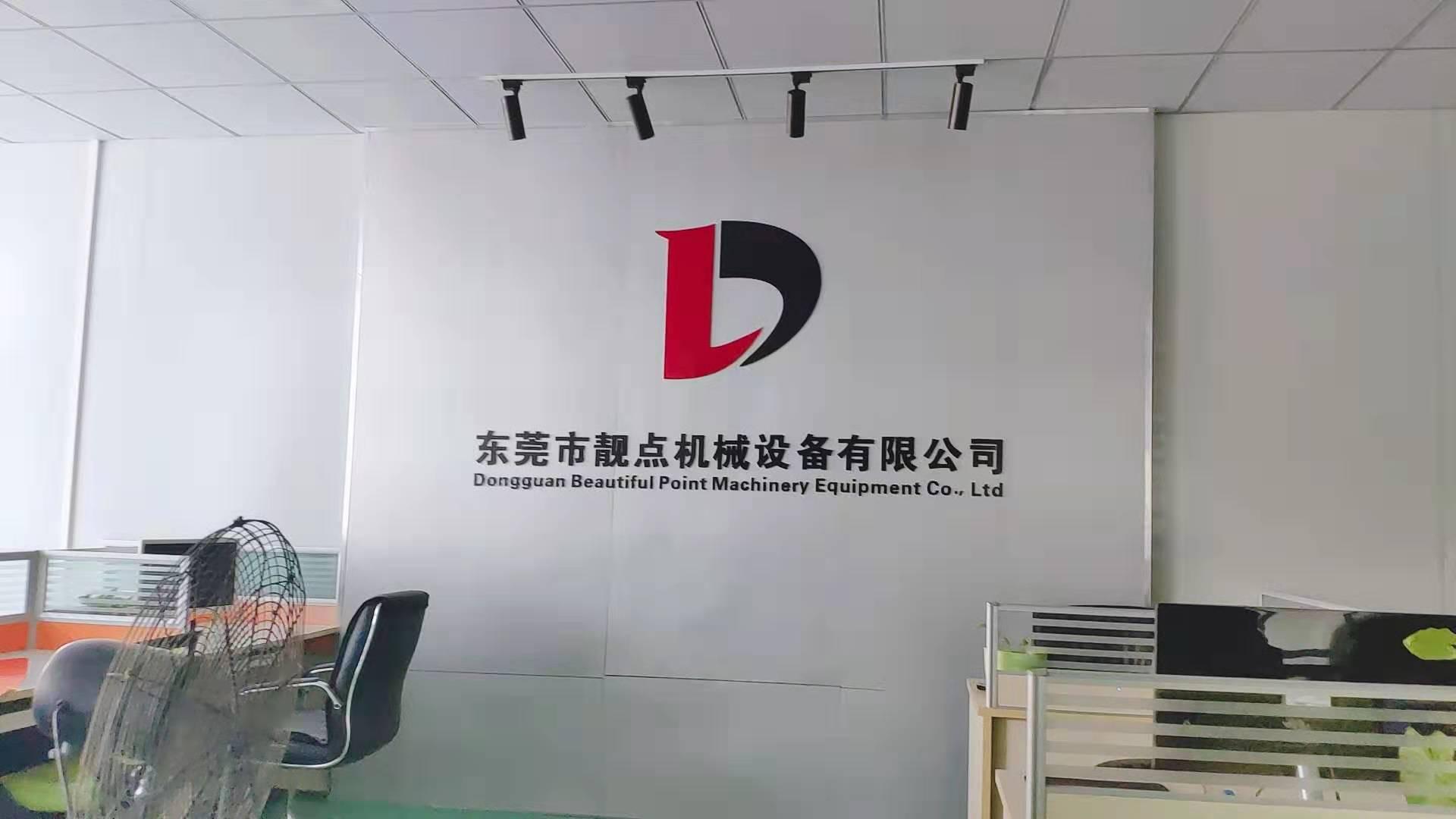 東莞市靚點機械設備有限公司