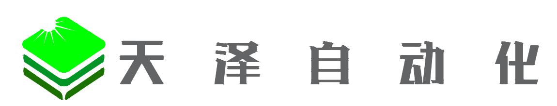安徽天泽自动化设备有限公司
