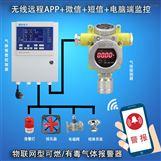 冷冻车间液氨气体浓度报警器,APP监控
