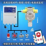 化工厂厂房稀料溶剂浓度报警器,APP监测