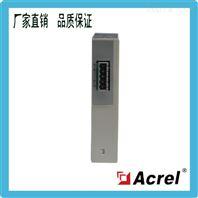 安科瑞電流隔離器將直流電流變為4-20mA輸出