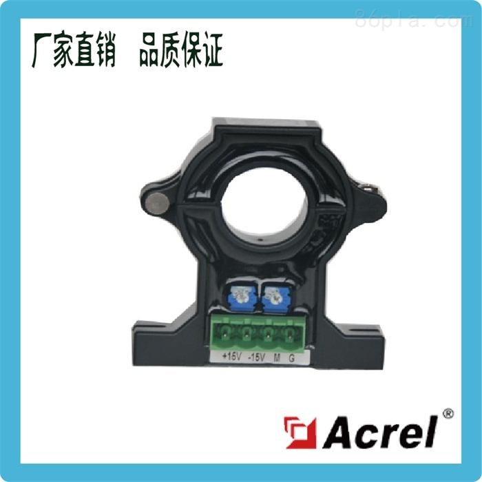 安科瑞霍尔传感器输入0-(20-500)A输出5V/4V