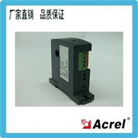 安科瑞對0-50A電流采集隔離變送輸出0-5V