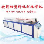 PP塑料板拼板机 PP板材对接机 塑料碰焊机