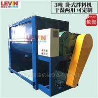 干粉攪拌電動臥式300KG多功能不銹鋼混料機