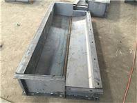 遮板鋼模具連續使用
