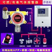 防爆型柴油浓度报警器,APP监测