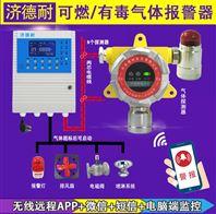 工业罐区柴油气体检测报警器,远程监测