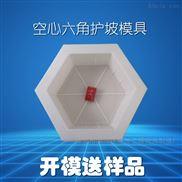 护坡模具厂家 高速塑料模具