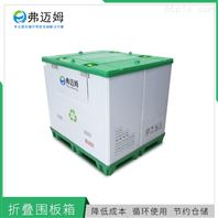 上海定制大众标准系列塑料围板箱