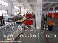 海洋踏板之模头厂家供应∴青岛合塑