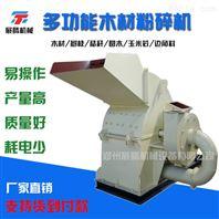 制香造纸木粉机超细木材树枝粉碎机价格