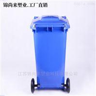 锦尚来塑业 120L塑料垃圾桶