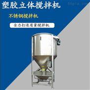 LSJBJ01-立式塑料攪拌機不銹鋼加熱拌料機螺旋混料機