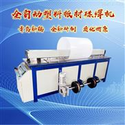PP塑料板材碰焊机 塑料卷圆机 PP板材焊接机