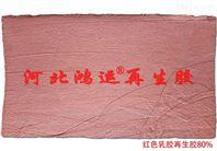 红色胶厂家 红乳胶再生胶加工