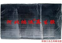 环保三元乙丙再生胶生产密封条