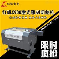 红帆亚克力激光切割机,塑料激光雕刻机