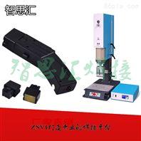 江苏电型击器塑壳组装超声波焊接机