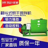 廠家直銷高品質翻斗式烘干攪拌機