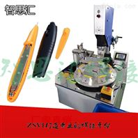 数显式测电笔手柄塑胶外壳超声波组装焊接机