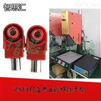 塑殼新能源大電流防水連接器超聲波焊接機