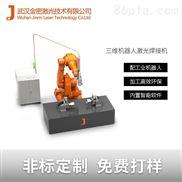 军工专用机械手臂光纤激光焊接机
