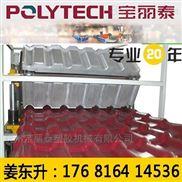 PVC塑料瓦机器哪里买