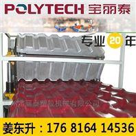 塑脂、塑料瓦設備廠