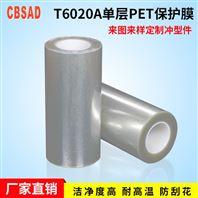 PET保護膜T6020A單層高透高粘電子膜