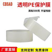 SP-6500P高粘性PE保护膜