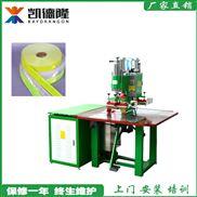 PVC塑膠熔接機反光條反光帶高周波熱合機