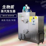 恒温锅炉生物质蒸汽发生器