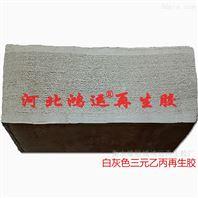 灰白色三元乙丙再生膠工藝