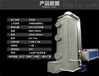 喷淋塔酸碱性废气处理设备环保设备加工厂家