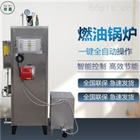 70KG燃油蒸汽发生器高压蒸汽锅炉
