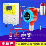 固定式正己烷气体浓度显示报警器