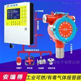 防爆型乙炔气体探测报警器