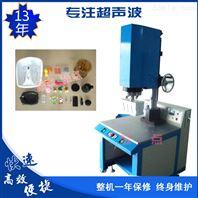 东莞超声波塑料焊接机