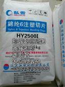 江苏海阳PA6注塑级 HY2500I 2.5粘 注塑专用