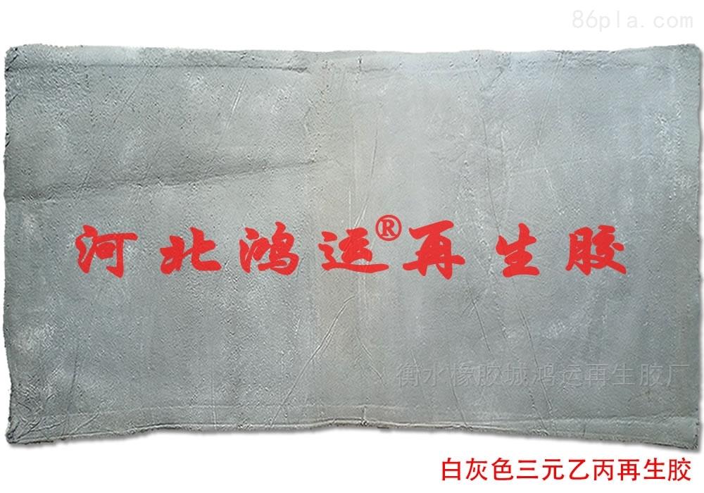 用三元乙丙再生胶生产的挤出型橡胶制品