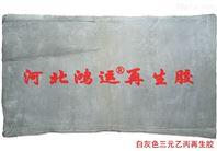 用三元乙丙再生膠生產的擠出型橡膠制品