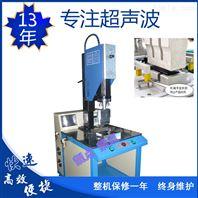 東莞塑料超聲波焊接機