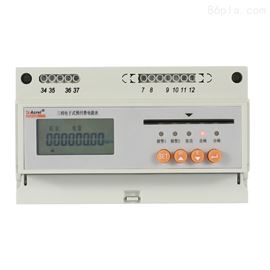 安科瑞DTSY1352/C 三相預付費電表帶通訊