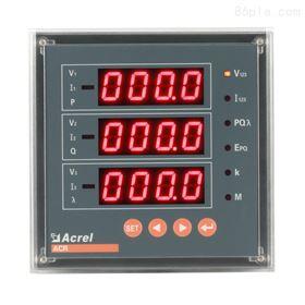 ACR320EG/JACR320EG高海拔電能表報警通知