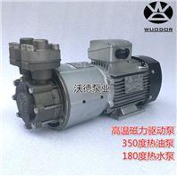 MAP-4000 4KW高溫導熱油泵 350度磁力泵