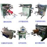 益阳市丝印机,益阳滚印机,丝网印刷机厂家