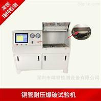 铜管耐压试验机-空调铜管水压测试台