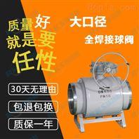 大口徑全焊接球閥-供應商-批發價-瑞柯斯